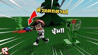 ROBLOX - Creeper CHAOS #1 จำลองการหนี Creeper และ โดนระเบิดตูดแตกตาย!!?