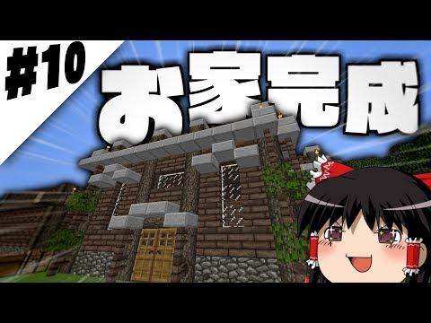 Minecraft温度に従って生きる #10ゆっくり実況