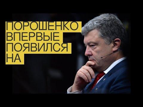 Порошенко впервые появился напублике после выборов