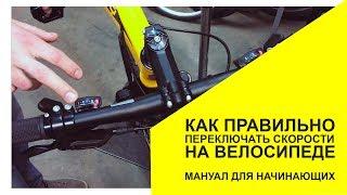 как правильно переключать скорости на велосипеде, чтобы не было проблем.