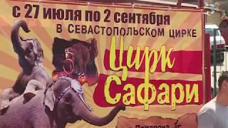 На сцене севастопольского цирка снова идут представления
