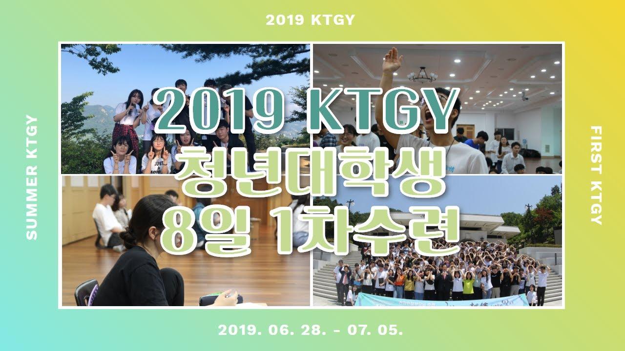 2019 KTGY 하계특별 청년대학생 8일 1차수련 스케치영상