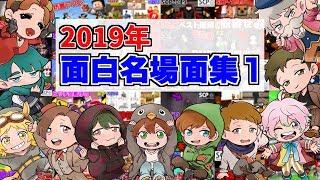 【爆笑】ゆきや  2019年面白名場面集①
