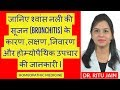Best Homeopathic Medicine and Treatment For Bronchitis - How to Cure Bronchitis Permanently