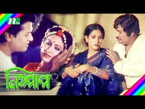 Bangla Movie Nispap | Alamgir, Champa, Manna, Jasim