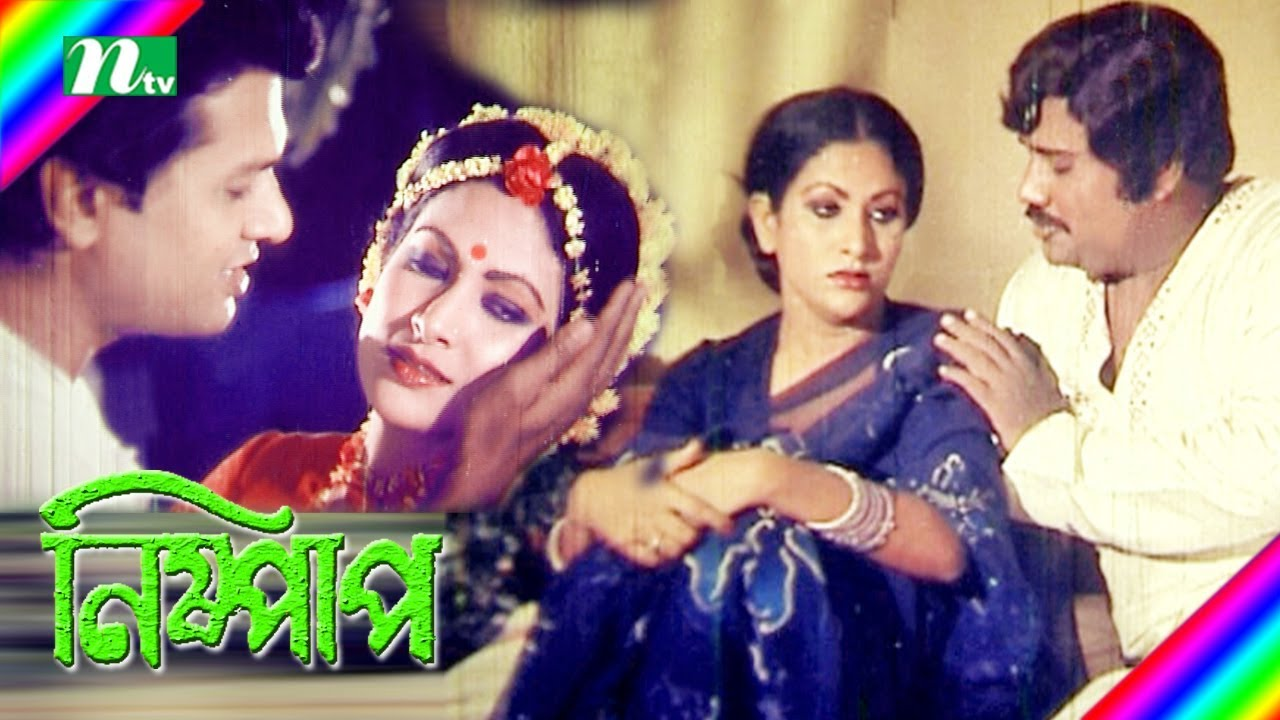Bangla Movie: Nispap. Alamgir, Champa, Jasim, Directed by Alamgir Watch Online HD Free Download