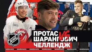 Как готовятся к НХЛ Челлендж кто выиграет деньги Летний кэмп Шаранговича и Протаса