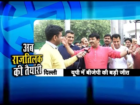 Manoj Tiwari celebrates victory of BJP in his own way by singing and making pranks of opposition