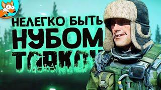 НЕЛЕГКО БЫТЬ НУБОМ В Escape From Tarkov