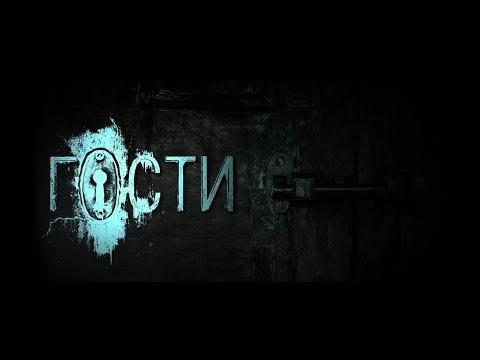 ГОСТИ (2018, Россия) - официальный тизер-трейлер HD - HZ