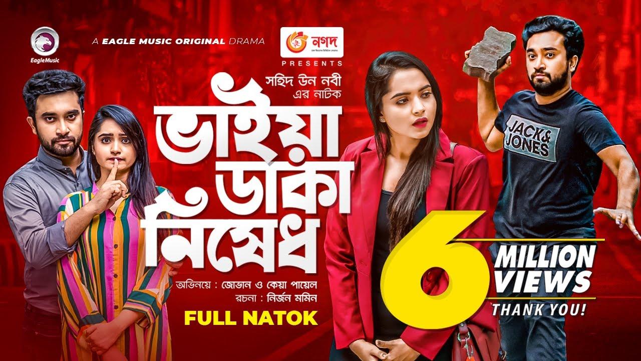 Bhaiya Daka Nishedh | ভাইয়া ডাকা নিষেধ | Jovan | Keya Payel | Bangla New Natok 2021