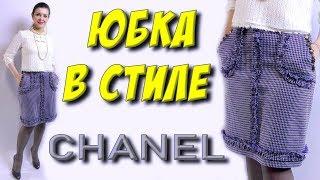 Как сшить юбку в стиле CHANEL без выкройки? Бахрома из ткани своими руками
