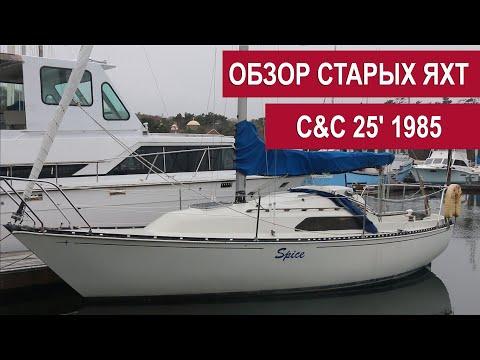 Обзор старых яхт. Яхта C&C 25' 1985