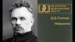 Профессор Д.Д.Плетнев - возвращение памяти