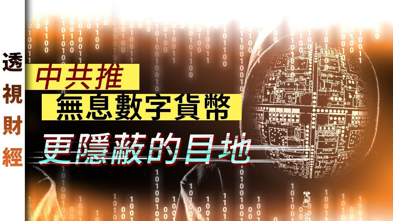 中共推無息數字貨幣更隱蔽的目地|「透視財經」【0011】SinoInsider 20201026
