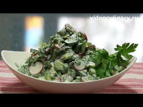 """Салат """"Весенний"""" с йогуртовой заправкойиз YouTube · Длительность: 1 мин34 с"""