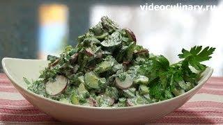 Салат Весенний - Рецепт Бабушки Эммы