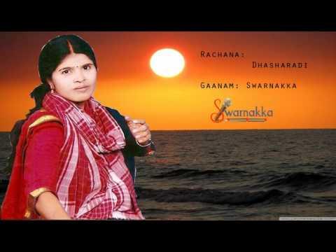 Swarnakka Samaranadam Album song ! aa challani samudra garbham