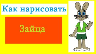 How to Draw a Cartoon Rabbit / Как нарисовать зайца(Drawing Channel - https://www.youtube.com/channel/UCaZm6IvtL9zNeDwQi571asA/videos Канал для рисования ..., 2015-03-19T08:38:54.000Z)
