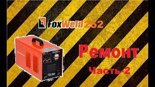 видео Сварочный инвертор FoxWeld ВД-306И 315А