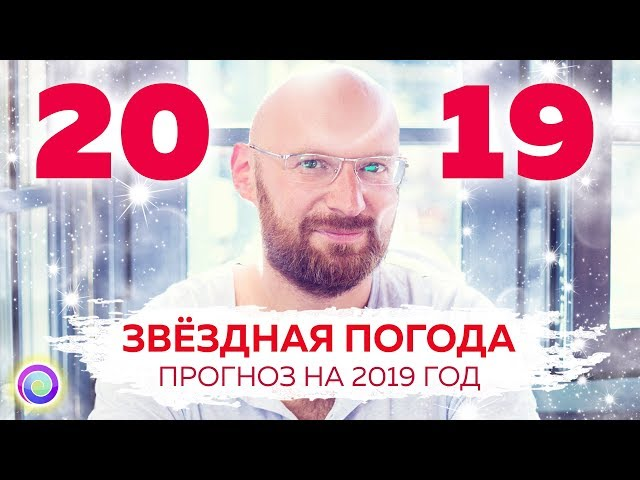 Звёздная погода на 2019 год — Андрей Баранов