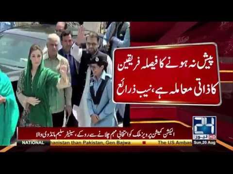 لاہور میں نیب شریف فیملی کی منتظر
