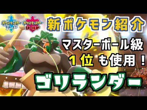 【ポケモン剣盾】新ポケモン紹介動画【ゴリランダー】