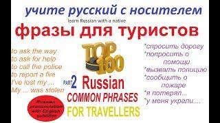 Разговорный русский язык : Топ 100 необходимых фраз путешественнику в России.