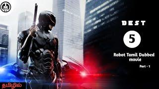 Best 5 Robot TamilDubbed Movies || தமிழில் || MT