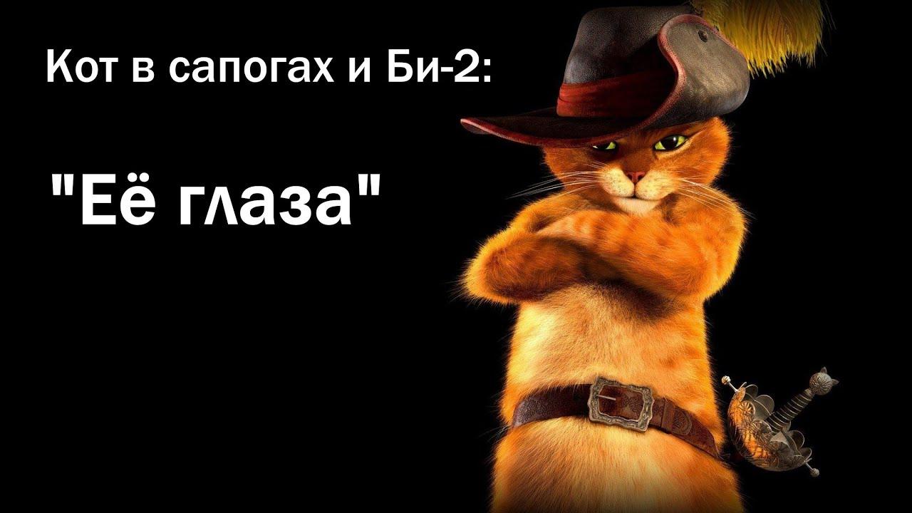 Кот глаза кот в сапогах 49