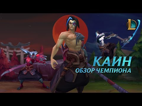 видео: Обзор чемпиона: Каин | league of legends