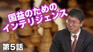 第5話 国益のためのインテリジェンス 〜諸外国を見る〜【CGS インテリジェンス】