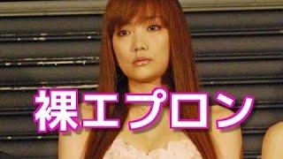 【さとえり】佐藤江梨子に「裸にエプロンを妄想」とファン興奮! 〈オス...