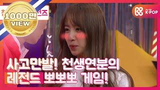 Repeat youtube video episode-5 사고만발! 천생연분의 레전드 뽀뽀뽀 게임!!