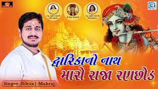 Dwarika No Nath Maro Raja Ranchod   Acharya Shree Nikunj Maharaj   Superhit Krishna Song