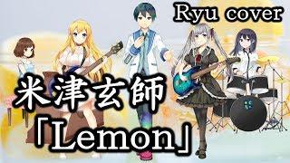 ドラマ「アンナチュラル」主題歌、米津玄師の「Lemon」(レモン)をRyu...