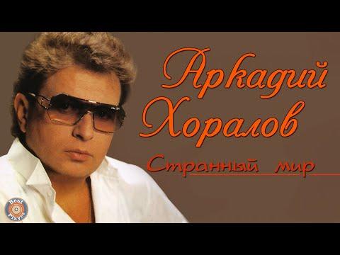 Аркадий Хоралов - Странный мир (Альбом 2005)   Русская музыка