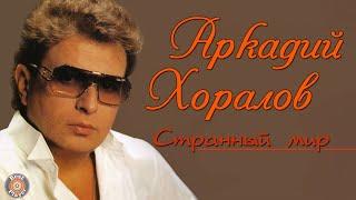 Аркадий Хоралов - Странный мир (Альбом 2005)