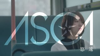 ASCA 『悠遠』Music Video 【三田麻央(NMB48)出演】