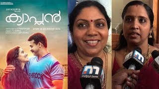 VP Satyan's Family about Captain Movie | Mathrubhumi.com