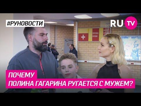 Почему Полина Гагарина ругается с мужем?