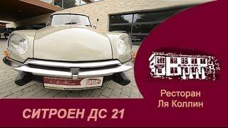 рассказ Citroën DS 21
