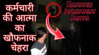 Haunted Apartment Jaipur | सरकारी कर्मचारी की आत्मा का खौफनाक चेहरा | real Story | RkR History