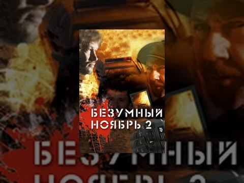 Безумный Ноябрь. Фильм. 2 Серия. StarMedia. Детектив