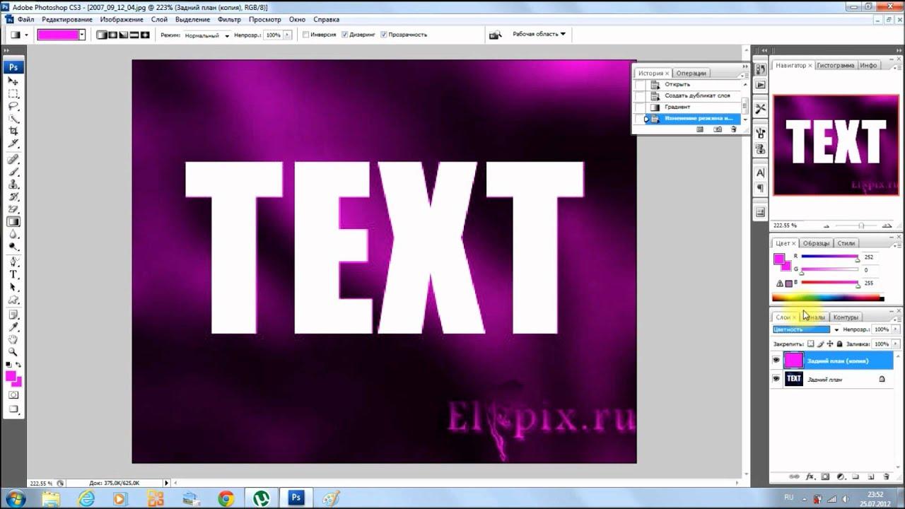Как сделать чтобы картинки были одним фоном с сайтом 521