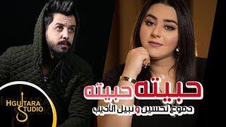Domo3 & Nabeel – Habetah Habetah (Video) |دموع تحسين ونبيل الاديب - حبيته حبيته (فيديو) |2019