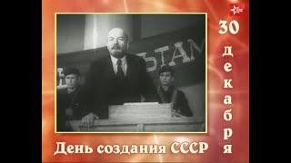 Советский календарь: День образования СССР