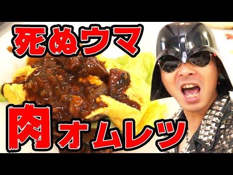【死ぬウマ】ビーフ大量死ぬウマ肉オムレツが高カロリー高塩分で死ぬ!!! - YouTube