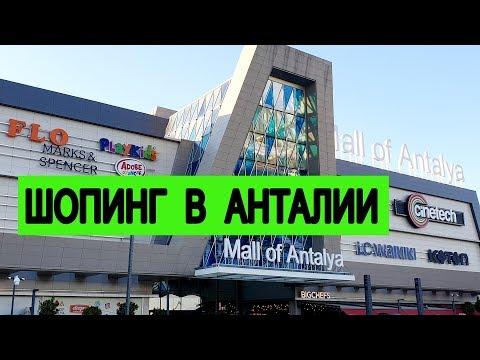 Шоппинг в Анталии обзор и цены в Deepo Outlet Center Турция!!!