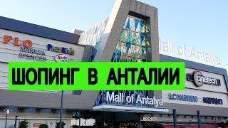 шопинг в Анталии 2019: обзор и цены в Deepo Outlet Center Турция